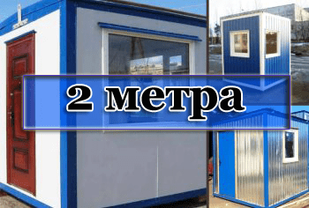 Пост охраны 2 метра
